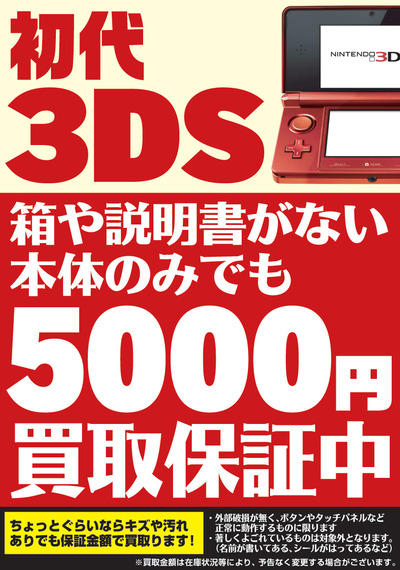 3DS保証改