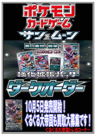 pokemon1005