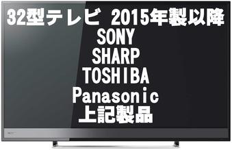 テレビ買取強化