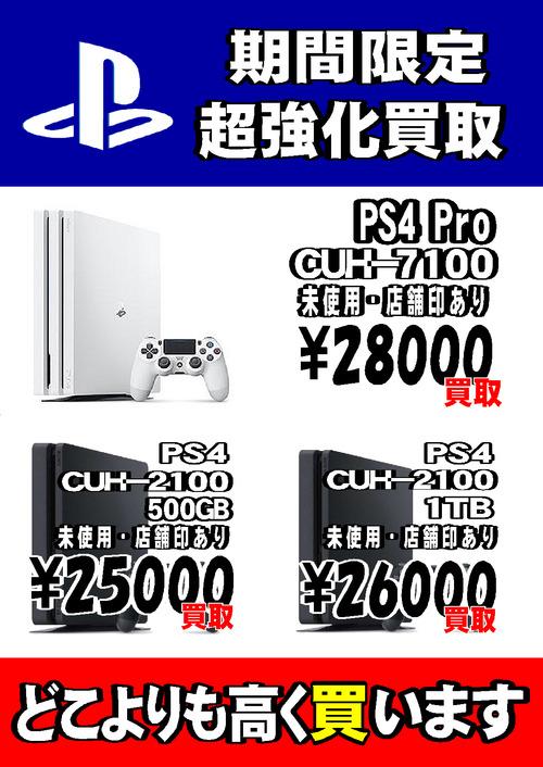 本体強化買取PS4縦25000