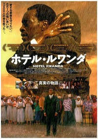 th_hotelrwanda