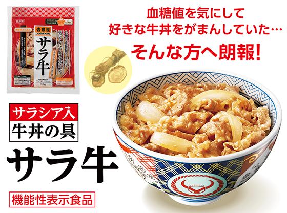 吉野家、血糖値が上がりにくい牛丼 「サラシア牛丼」を発売