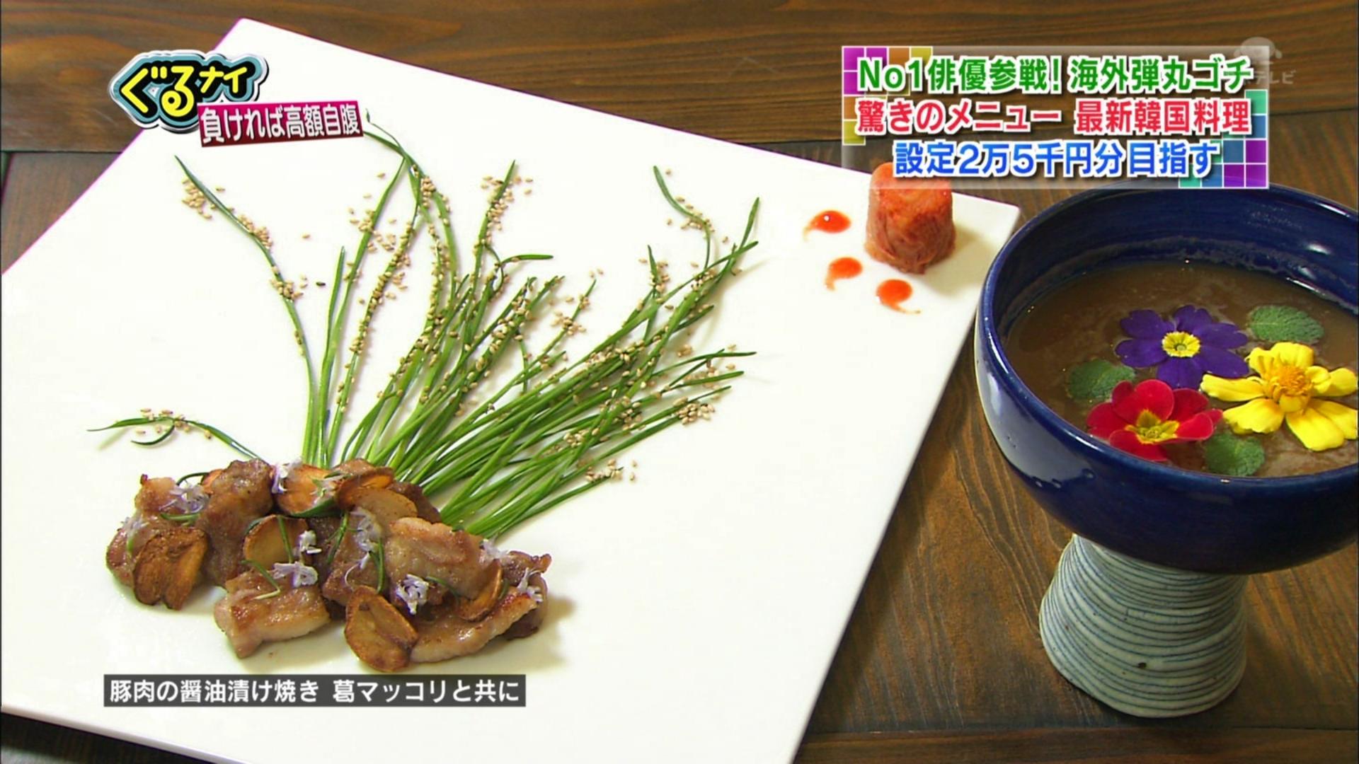 日本テレビ「ぐるナイ」で出てきた韓国料理が酷す …