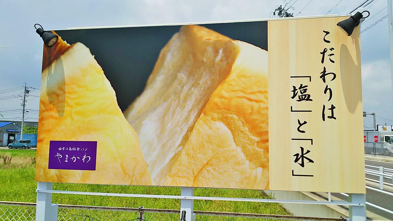 岐阜 高級 食パン