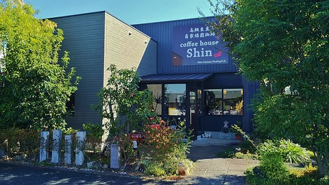 北名古屋で本格珈琲が美味しいお洒落なカフェでモーニング/自家焙煎珈琲 coffee house shin