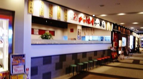 【新店】新潟生まれのからし味噌ラーメンの店が愛知にオープン/ちゃーしゅうや武蔵 エアーポートウォーク名古屋店