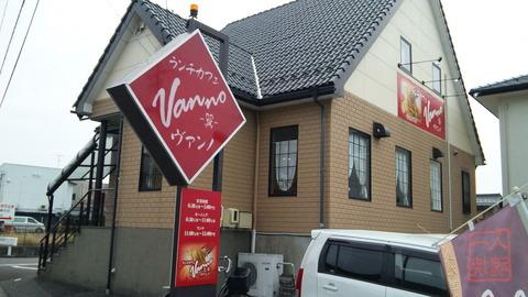 【おススメ】本巣でフレンチトーストが楽しめるカフェ/vanno