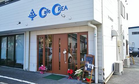 【新店】庄内緑地近くに微笑みのある爽やかなカフェがオープンしました/Cafe CREA
