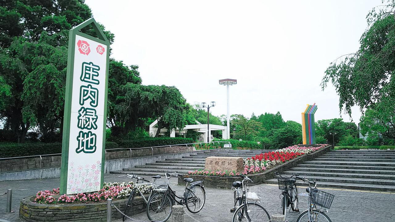 駅 庄内 緑地 公園