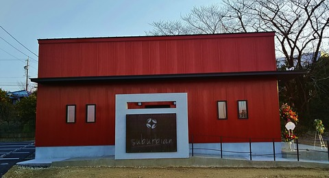 【新店】宅地化が進みながらも田園地帯が残る日進赤池にオープンした農園レストランでモーニング/サバーヴィアン