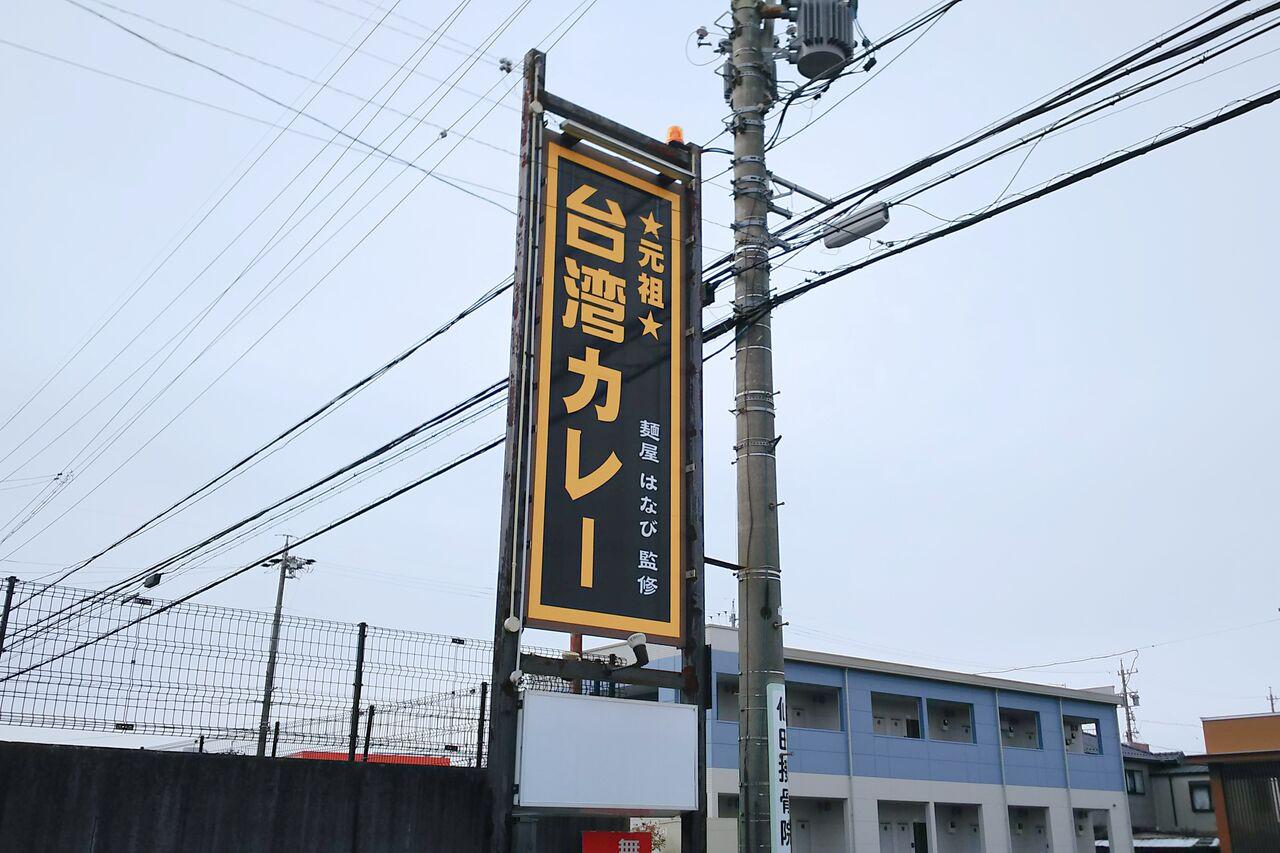 元プロ野球選手の長嶋清幸氏がオーナーを務める犬山のカレー専門店 ...