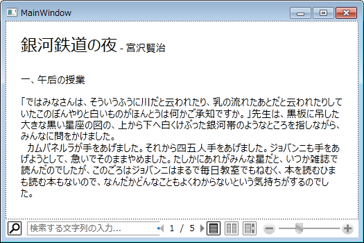 WPFFlowDocumentReader1