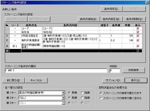 四季報CD スクリーニング1