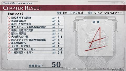 英雄伝説 閃の軌跡_069