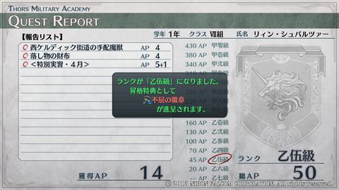英雄伝説 閃の軌跡_068