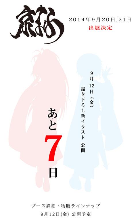 京まふ2014
