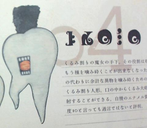 歯の使い魔