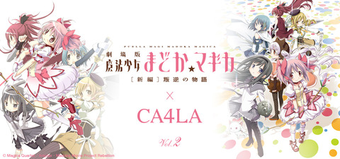 CA4LAの第2弾コラボ