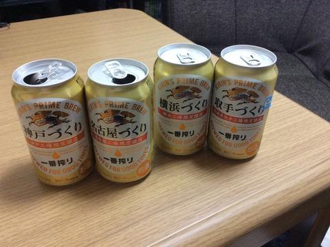 福岡工場産 キリン一番搾り生ビール350ml缶×24本 …