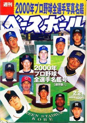 2000年 プロ野球選手名鑑