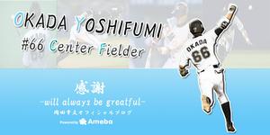 area66-yoshifumi-okada