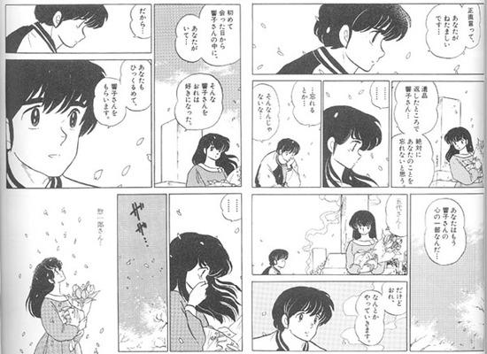 あなたもひっくるめて、響子さんをもらいます