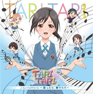 TARI TARI ミュージックアルバム