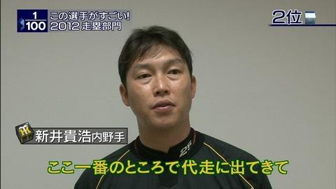 阪神 新井貴浩