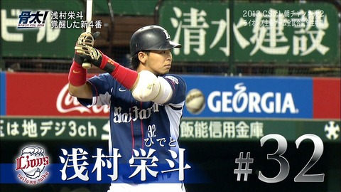 浅村栄斗 背番号