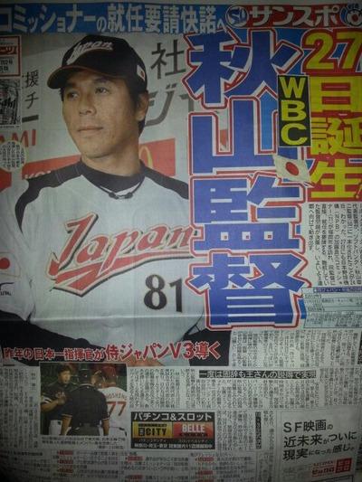 秋山監督 WBC