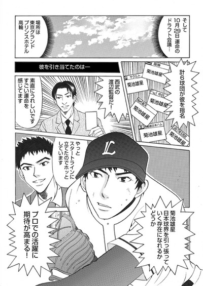 ナベQ 漫画