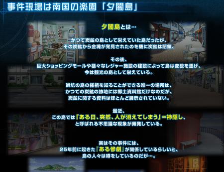 名探偵コナン&金田一少年の事件簿 めぐりあう2人の名探偵 ネタバレ