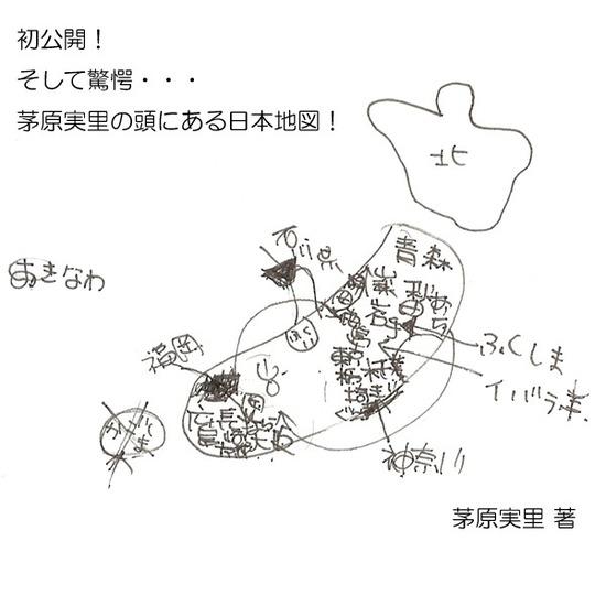 茅原実里 日本地図 画像