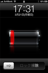 iPhone4_charge_start