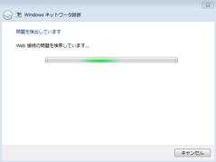 Windows「問題解決したろか?」