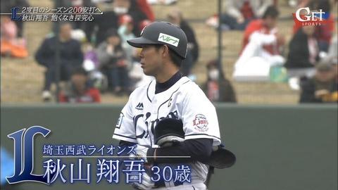 【悲報】秋山翔吾  .210(81-17)