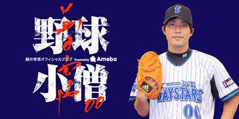 藤井秀悟 ブログ
