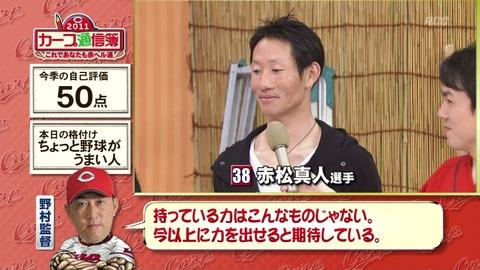 赤松 真人 38