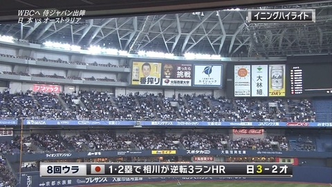 侍ジャパン 逆転勝利