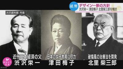 ワイ「(渋沢栄一って誰や・・・)」