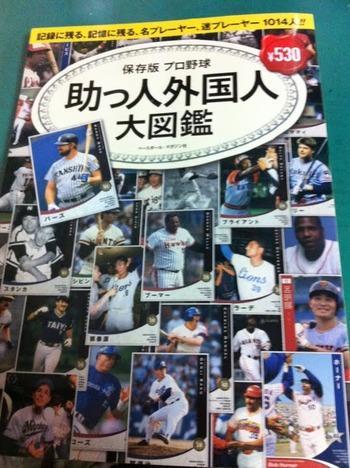 プロ野球助っ人外国人大図鑑―保存版
