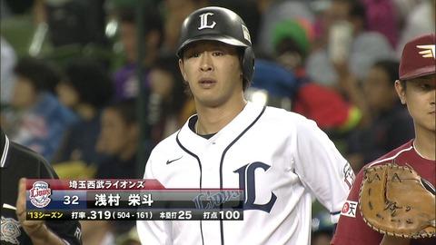 浅村栄斗 100打点