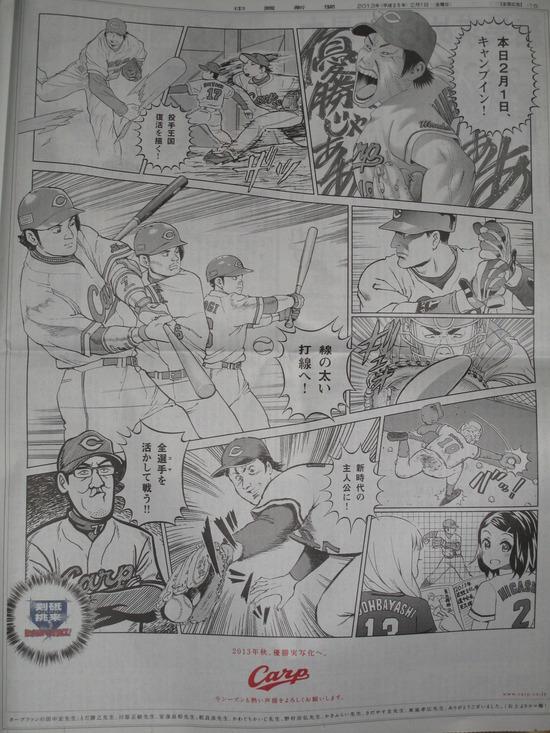 カープファン漫画家 新聞広告