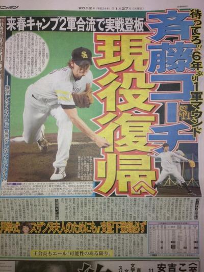 斉藤和巳 現役復帰