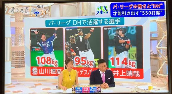 フジテレビ「西武山川選手はDHで活躍しています」