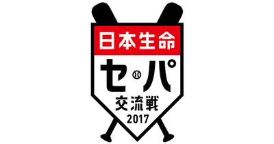 interleague2017