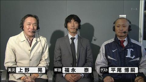 西武平尾 ゲスト解説