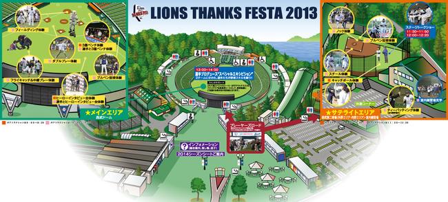 LIONS THANKS FESTA 2013