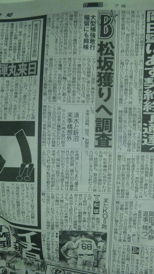 松坂 DeNA横浜 獲得