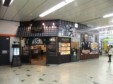 渋谷駅構内 どん兵衛